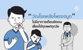 """""""วัณโรคหลังโพรงจมูก"""" โรคหายาก ไม่มีอาการเตือนชัดเจน เสี่ยงได้ทุกเพศทุกวัย"""