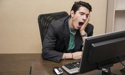 5 วิธีแก้ง่วงระหว่างวัน ฉบับวัยเรียน-วัยทำงาน