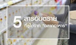 """5 สารอันตราย ที่รู้ได้จากอ่านจาก """"ฉลากอาหาร"""""""
