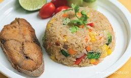 เมนูอาหารเพื่อสุขภาพ : ข้าวผัดปลาอินทรี