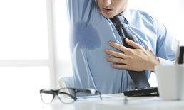 7 วิธีลดเหงื่อรักแร้ หมดปัญหากลิ่นตัว