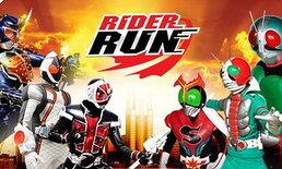 Rider Run ครั้งแรกของโลกกับกิจกรรมวิ่งของเหล่าฮีโร่