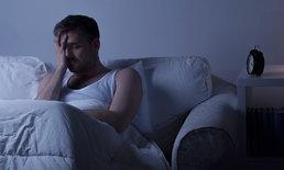 """""""นอนไม่ค่อยหลับ"""" สัญญาณเตือนเสี่ยง """"หัวใจวาย-โรคหลอดเลือดสมอง"""""""