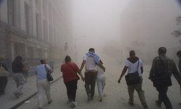"""เหตุวินาศกรรม 9/11 ส่งผลให้เด็กๆ เมื่อ16 ปีก่อน เสี่ยงเป็น """"โรคหัวใจ"""""""