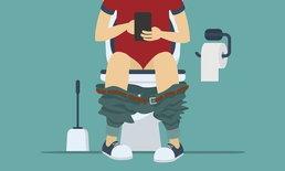 เหตุผลที่ไม่ควรถือโทรศัพท์ติดมือเข้าห้องน้ำด้วย