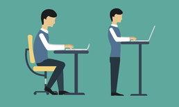 นั่งทำงาน VS ยืนทำงานทั้งวัน แบบไหนอันตรายกว่ากัน?