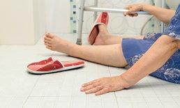 หกล้มในผู้สูงอายุ ป้องกันง่ายๆ เริ่มได้ที่ตัวเอง