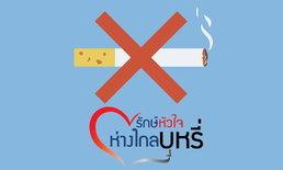เชิญชวนร่วมกิจกรรม และบริการทางการแพทย์ฟรี เนื่องในวันงดสูบบุหรี่โลก 2561