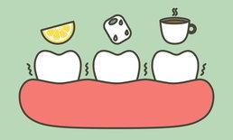 """5 วิธีแก้อาการ """"เสียวฟัน"""" อย่างได้ผล"""