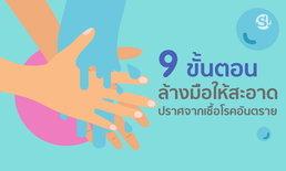 9 ขั้นตอน ล้างมือให้สะอาด ปราศจากเชื้อโรคอันตราย