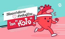 """วิธีออกกำลังกาย สำหรับผู้ป่วยโรค """"หัวใจ"""""""