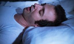 """คนอ้วนนอนกรนเสียงดังเป็นประจำ เสี่ยง """"หยุดหายใจ"""""""