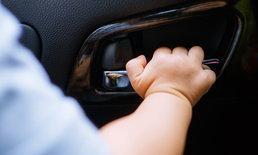 ทำไม? จอดรถนอน-ทิ้งเด็กไว้ในรถ ถึงเสียชีวิต