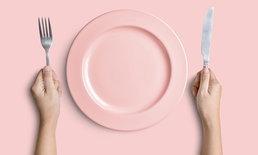 """ทำไม? """"อดอาหาร"""" แล้วยังลดน้ำหนักไม่สำเร็จ"""