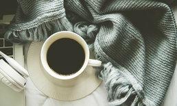 3 วิธีกระตุ้นความสดชื่นในตอนเช้า แทนการดื่มกาแฟ