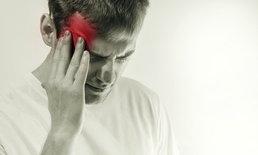 """สัญญาณอันตรายโรค """"หลอดเลือดสมอง"""" ที่คุณไม่ควรเพิกเฉย"""