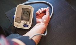 """เช็กระดับ """"ความดันโลหิต"""" ตามข้อมูลใหม่จากสมาคมโรคหัวใจสหรัฐฯ"""