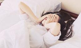 """4 เหตุผลพบได้บ่อย สาเหตุ """"นอนไม่หลับ"""""""