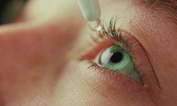 """แพทย์เตือน! หยอด """"ปัสสาวะ"""" ใส่ตา เสี่ยงตาบอด"""