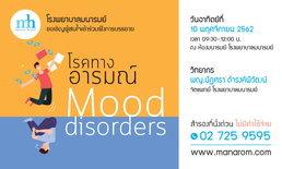 """โรงพยาบาลมนารมย์ ชวนร่วมฟังการบรรยาย """"โรคทางอารมณ์: Mood Disorders"""""""