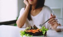 """""""เบื่ออาหาร"""" อาจเป็นสัญญาณอันตรายโรคร้ายที่คาดไม่ถึง"""
