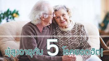 ผู้สูงอายุกับ 5 โรคยอดฮิต!