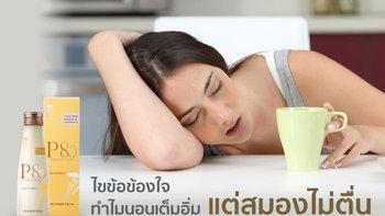 ไขข้อข้องใจ คิดว่านอนเต็มตาแล้ว แต่ทำไมถึงหลับไม่เต็มตื่น