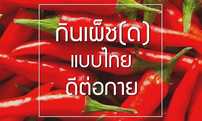 กินเผ็ช(ด)แบบไทย ดีต่อกาย
