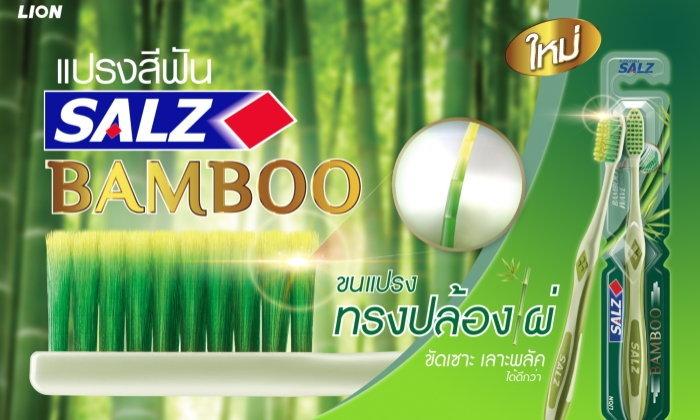 SALZ Bamboo ขนแปรงทรงปล้องไผ่ เพื่อความสะอาดที่ดีกว่า