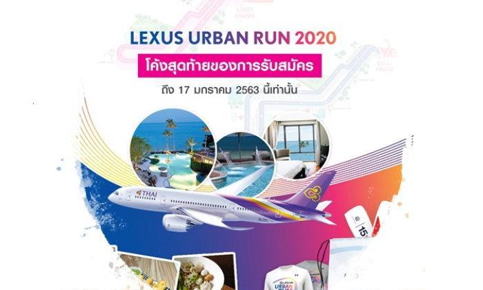 งานวิ่งสุดเอ็กซ์คลูซีฟใจเมืองครั้งแรก Lexus Urban Run 2020 จากเลกซัส ประเทศไทย