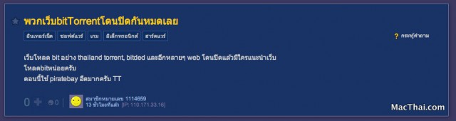 macthai-ict-block-thai-bittorrent-website3-640x170 (1)