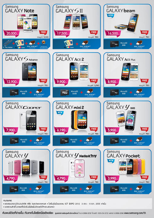 samsung-promotion-ict-expo-2012
