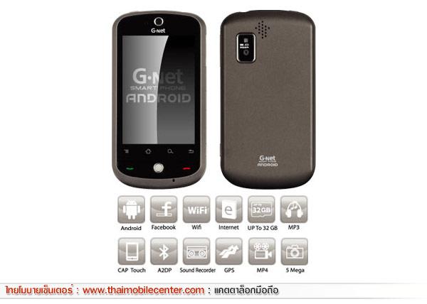 G-Net A3