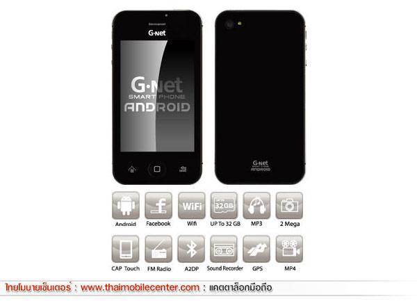 G-Net A5