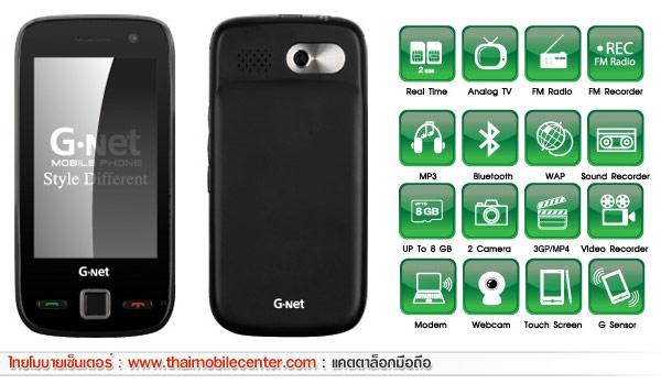 G-Net G705TV