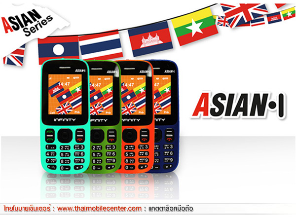 Infinity Asian1