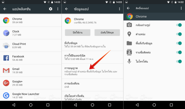 Android 6.0 Marshmallow Tips-04