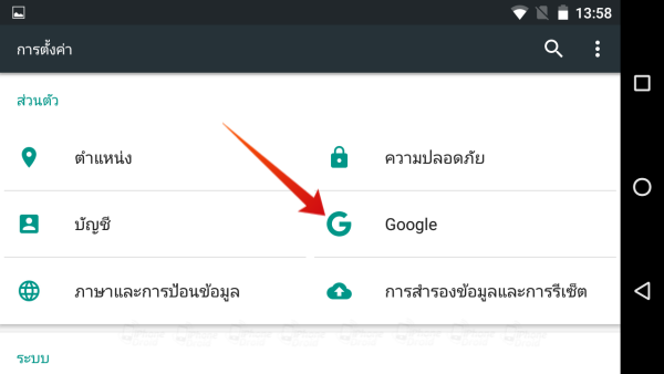 Android 6.0 Marshmallow Tips-05