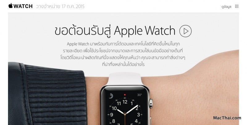 apple-watch-promote-guide-tour-video-in-thai-language.04 PM