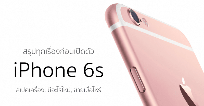iphone-6s-rumors-summary