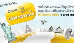 โทรต่างประเทศนาทีละบาท! ให้ชีวิตคุณสมาร์ทขึ้นกับ ConnectTalk by GSM advance