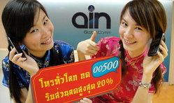 โทรต่างประเทศ 00500 ฉลองตรุษจีนและวาเลนไทน์