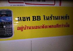 เปิดตัวโฆษณาใหม่ DTAC อยากให้คนไทยใช้ BB, iPhone แต่พอเพียง!