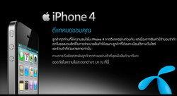 คำชี้แจงเรื่อง iPhone 4 จาก DTAC