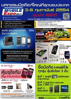 มาแล้ว! รายละเอียดโปรโมชั่นงาน Thailand Mobile Expo