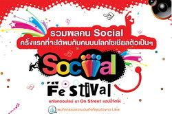 Social Festival ยกโลกออนไลน์ มา On Street แฮปปี้จัดให้