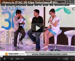 คลิปวิดีโอบรรยากาศงาน DTAC 3G Expo วันแรก (ตอนที่ 2)
