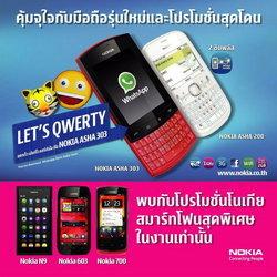 Thailand Mobile Expo 2012 : ราคามือถือจากค่าย Nokia