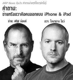 iPad 3 ใครออกแบบ....สตี๊ฟ จ๊อบส์???