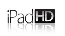 iPad HD อาจจะเป็นชื่อของรุ่นใหม่ที่จะเปิดตัวพรุ่งนี้